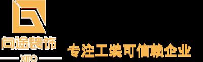 上海向途装饰工程有限公司